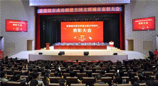 刚刚,景德镇举行成功创建全国文明城市表彰大会,向这些集体和个人致敬!