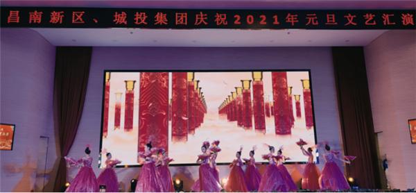 昌南新区、城投集团举行庆祝2021年元旦文艺汇演